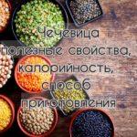 Чечевица – полезные свойства, калорийность, способ приготовления