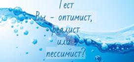 Тест вы оптимист, реалист или пессимист